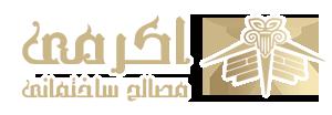 فروشگاه اینترنتی گچ ، سیمان و مصالح اکرمی